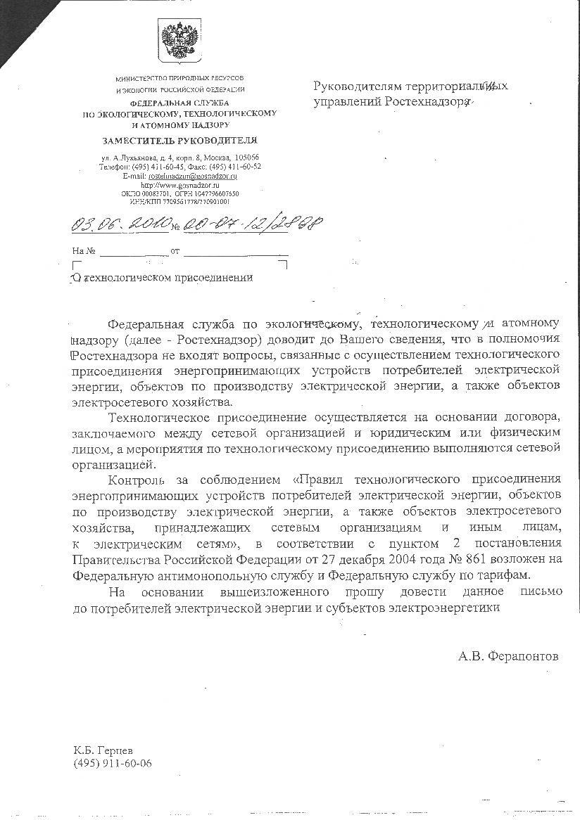 приказ о вводе нового бланка письма